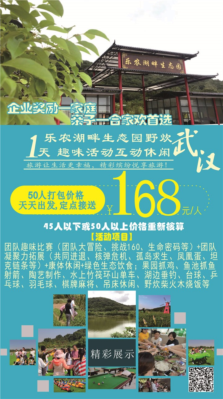 武汉乐农湖畔生态园海报_副本.jpg