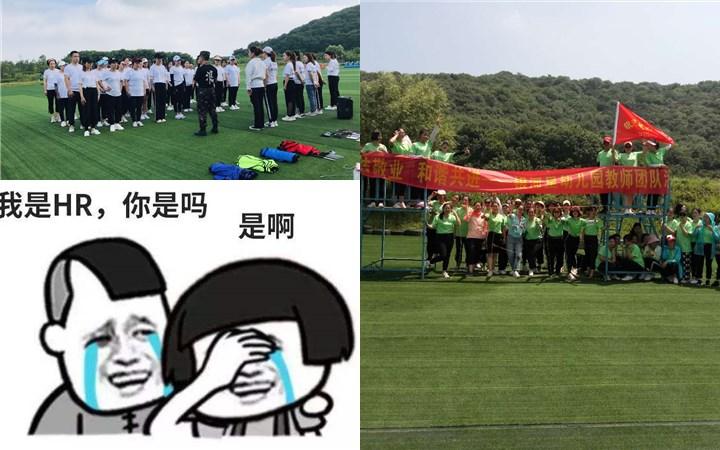 武汉公司员工团建注意事项1.jpg